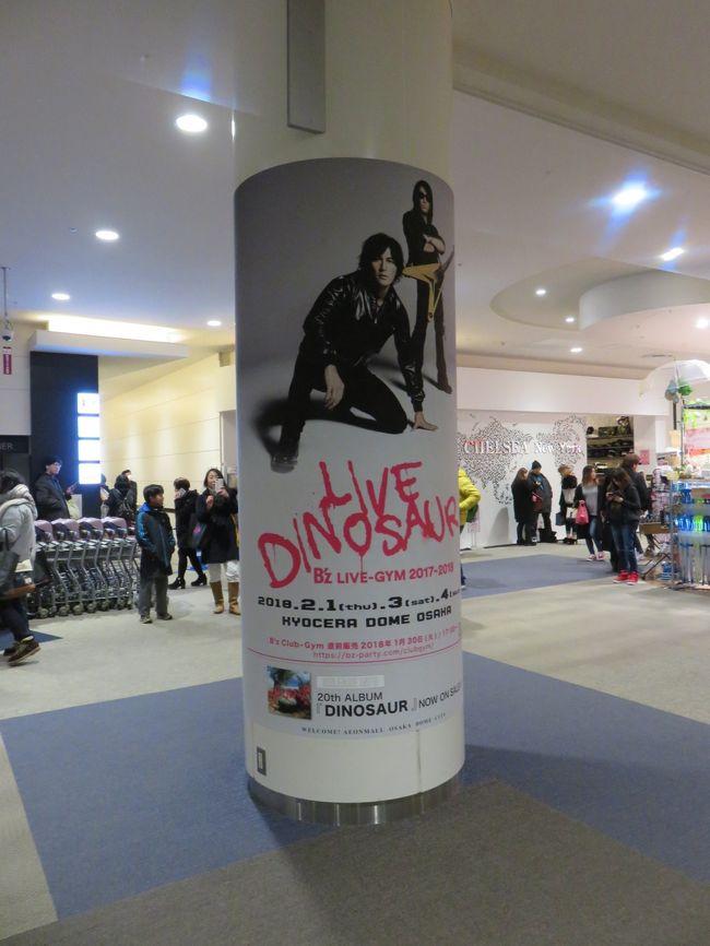 B&#39;zLIVE-GYM DINOSAUR 千秋楽は大阪・京セラドーム。<br />関西へは2年連続で。<br />初の大阪でくいだおれる??