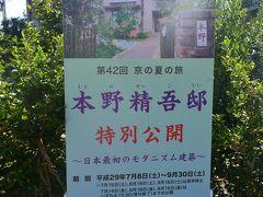 本野精吾邸  ~第42回 京の夏の旅 特別公開~ 2017年夏