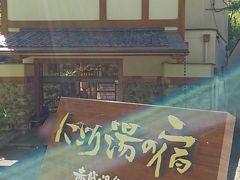 赤城温泉に行きました。「足利~赤城・大胡(上毛電鉄電車庫)~館林(製粉ミュージアム)」(2018.05・赤城温泉ホテル) part1