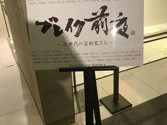 Bunkamuraで開催されていたブレイク前夜展(2018年3月)