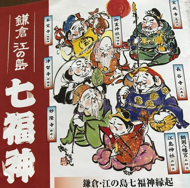 爽やかな5月に鎌倉 江の島 七福神巡りをしました。<br />七福神ですが 弁財天が 鶴岡八幡宮と江の島神社の2ヶ所に祀られているので、全部で8ヶ所の寺社を巡ることになります。<br />各寺社で御朱印を頂くのに専用の飾り色紙があるというので購入して記念の御朱印を頂いて来ました。<br />鎌倉 江の島七福神巡りは1日で回れるコースなのですが、2回に分けてよく晴れた日を選び、ゆっくりハイキング気分で回って来ました。<br />幸運を招く七福神を巡り終えるとなんとも清々しい気分に満たされました。
