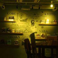 神鍋高原のキツネウォッチングと枚方 GOEN LOUNGE & STAYに萬福寺と鯖寿司恵方巻き食いの3泊4日関西の旅