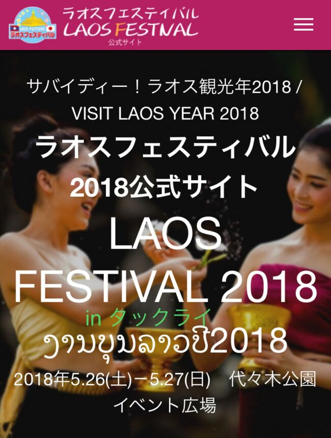 外食(大井町)& ラオフェス2018(代々木)
