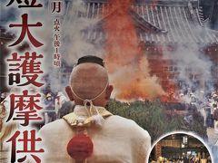 瀧谷不動尊で春季大祭・紫橙大護摩供(さいとうだいごまく)大法会