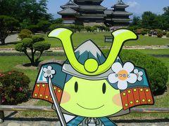 信州の旅:2-1 松本城