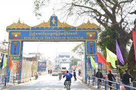 インドシナ縦横断の旅 ―タイ メーサイ・ミャンマー タチレイ―