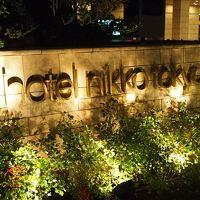★2012年8月★ ホテル日航東京 レインボータワービュールームと日本料理「さくら」の和朝食