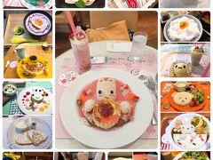 かわい過ぎてクセになる☆ キャラカフェ/コラボカフェ巡りの旅 第4弾!(東京・千葉・名古屋・大阪・神戸)