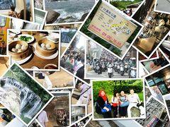 両親と娘の2回目の台湾旅行 2/4 ~2日目 野柳公園・十分/瀑布~