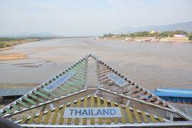 インドシナ縦横断の旅 ―ゴールデントライアングル(タイ・ラオス・ミャンマ)―