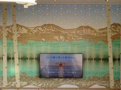 【商船三井フェリー さんふらわあ さっぽろ/ふらの】乗船記・北海道(洞爺湖・登別) 温泉旅行記 ⑥