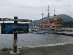 箱根:熱海の小旅行