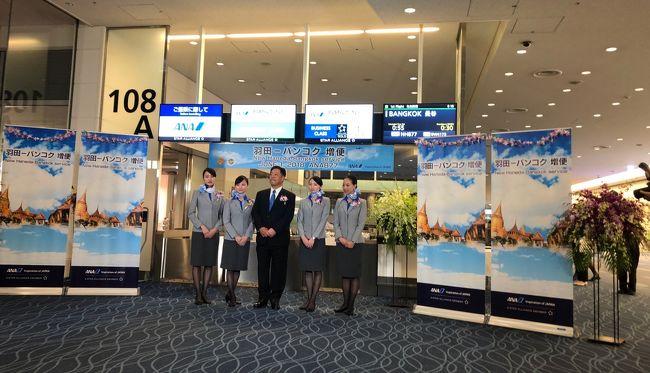 6月1日より、ANAの羽田ーバンコク便が増便になりました。<br />今回、たまたまその初便に乗り合わすことができたので、<br />記録がてら。