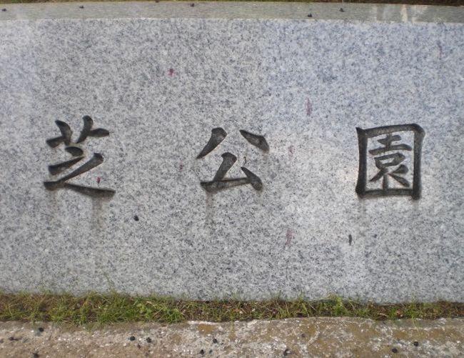 芝公園は、とても広大な公園です。<br />その中心には、増上寺があります。<br />東京タワーの敷地も、増上寺の敷地だったと聞き、二度びっくりです。<br />壮大な増上寺の中に、各種の石碑や記念碑が置かれているのが、興味深かったです。<br />芝公園地域は、もともと伊勢神宮の荘園であったそうですが、江戸時代に入り、徳川家の菩提寺として、重要な地位にあったそうです。<br />従って、増上寺は、徳川家との関係なくして語れないことが、理解できます。<br />しかしながら、明治維新に伴い、廃仏毀釈の考え方から、その立場が、大きく変わり、明治6年の太政官布達に基づき、増上寺主体の役割から、芝公園としての歩みが始まりました。<br />太平洋戦争までは、増上寺の立場は、依然として大きなものがありましたが、新憲法が制定され、政教分離が徹底し、管理上、芝公園と増上寺が、別個なものとして扱われるようになりました。<br /><br />今回の芝公園の訪問で、びっくりしたことは、芝公園は、増上寺を囲うように、増上寺の外周のみに、存在していることでした。<br />しかも、公園区域の維持管理が、東京都立の芝公園と港区立の芝公園に分割していることに、驚かされました。<br />また、同一地域内に、港区役所、増上寺と芝東照宮に加えて、2つのホテル、大学が混在し、管理責任が別個になっていることなどは、思いもよりませんでした。<br />公園を愛するものにとって、芝公園と所在する各管理地域は、渾然一体なものと感じています。<br />所有権等の問題で、貴重な文化遺産が、棄損されないように、連携が図られることが期待されています。<br /><br />写真は、御成門の近くの芝公園入口の石碑です。<br /><br />芝公園を含む全体の地域内には、多くの建物、名所旧跡がありますので、順次、勉強し、紹介させて頂く予定です。<br />限られた時間の中では、十分に見て廻ることができませんでしたので、再度、改めて見て廻りたいと思います。
