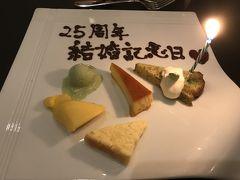 結婚25周年記念ディナー@千葉