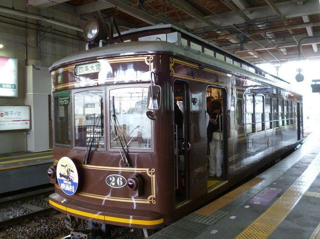京都市内を走る嵐電に乗ってきました。沿線の観光地や神社などを巡りつつ、併用軌道を走る車両を見ながら楽しんできました。