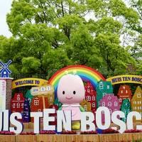 九州旅行 3日目 ハウステンボス