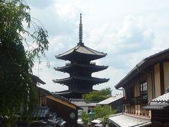 八坂神社から、清水寺まで散策周遊。
