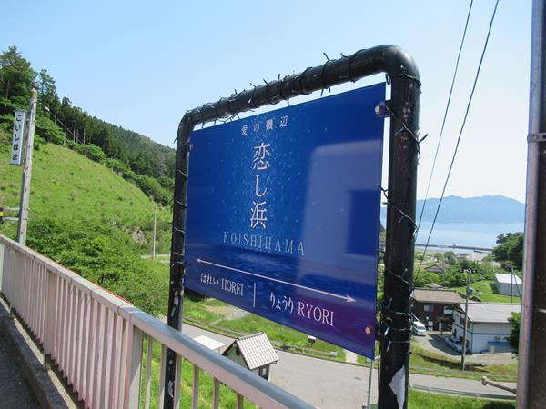 釜石からは三陸鉄道南リアス線に乗って南下して盛(さかり)をめざします。<br />東日本大震災で一時全線で不通となった南リアス線ですが、震災から3年あまり経った2014年4月に全線での運転再開を果たしました。未だに不通となっているJR山田線の釜石ー宮古間の復旧工事後の2019年3月23日から三陸鉄道に移管しての運転再開が決まり、北リアス線、南リアス線も含めて盛ー釜石ー宮古ー久慈の100Km以上の長い「リアス線」としての運転が始まります。<br />そんな期待を背負った南リアス線への再訪です。