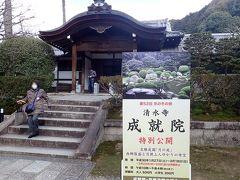 京都奈良へ(6)西郷さんと月照上人ゆかりの清水寺・成就院、京料理店日月庵の昼食