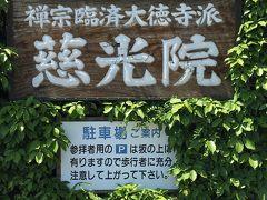 禅宗のお寺で茶道に触れてゆったりと過ごします