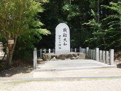 戦艦大和にも祀られていたという「大和神社」と芭蕉句碑 帰路は酷道と惨道で河内へ
