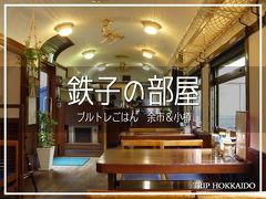 小樽の旅行記