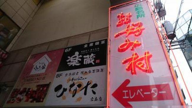 仕事で、広島市に行ったので、お好み村でお好み焼きを楽しんできました^^<br /><br />1日目、三井ガーデンホテル宿泊<br /><br />2日目、仕事の後、お好み村へ(一絆)<br />