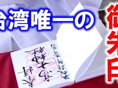 台湾で唯一のレア御朱印(本物の神式)をゲットする旅行動画