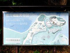 08.鰻とバイキングを楽しむHVC浜名湖1泊 朝の浜名湖(猪鼻湖)の散歩道 佐久城跡