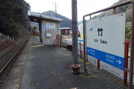 2018.01 廃線前に行く三江線駅巡り(6)こじんまりとした落ち着く佇まい・竹駅