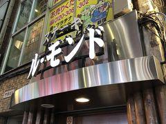 西新宿発の老舗ステーキ店「ル・モンド」~ホテルの高級レストランで食べられるようなステーキをお手頃価格で提供する長蛇の列が出来る人気店~