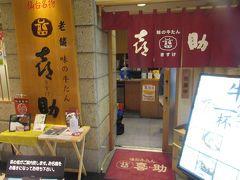 東北が好き(10)列車を乗り継いで仙台へ、喜助の牛タンとダイワロイネットホテル仙台