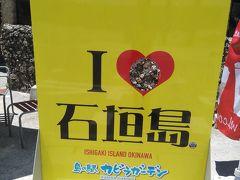 石垣島1日観光~