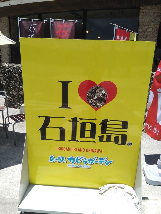 ダイヤモンドプリンセス号の2番目の寄港地の石垣島の1日観光です。<br /><br />