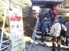 京都奈良へ(8))薩摩藩菩提寺の東福寺・即宗院~西郷さん直筆の石碑/夜は京都でラーメン