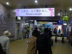ローカル私鉄に乗りに、新緑の津軽地方へ【その1】 新幹線と奥羽線で弘前に向かう