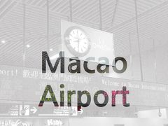 マカオの空港訪問記