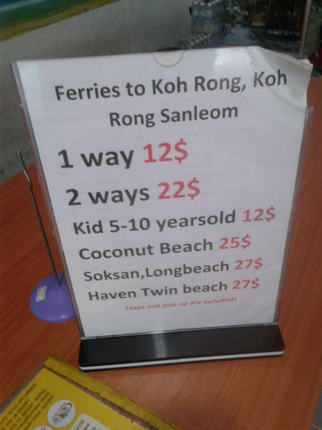 シアヌークビルからフェリーでロンサレム島、ロン島に行きました。<br />フェリーの情報が少なくて失敗の連続!<br />皆様の参考にして下さい・・・・・
