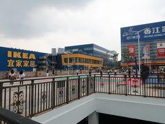 深圳福田区★娘8カ月 日帰り深圳 ちょっと買い出し ~IKEA~