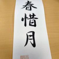 さようなら倉吉 (定年と引っ越し)