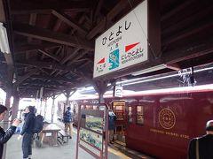 九州縦断旅(12)観光列車・しんぺい号で日本三大車窓・雪の矢岳越え
