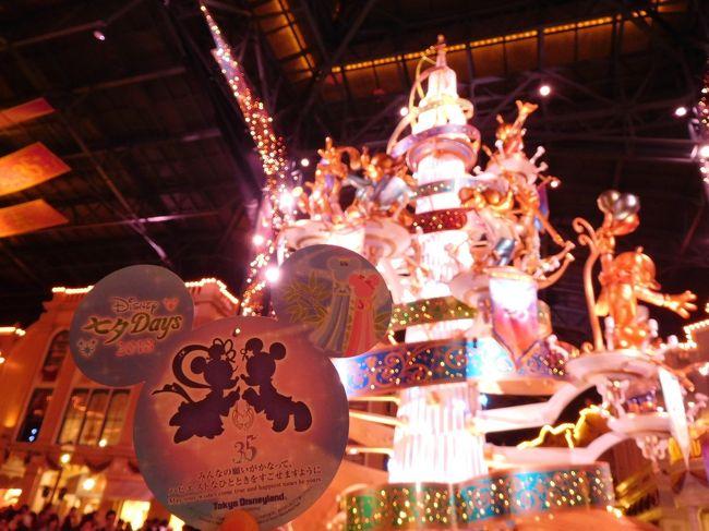 1週間前にインパしたばかりですが、ふたたびやって参りました「ディズニー七夕Days」!<br /><br />と言っても七夕イベントに来たかったわけではなく(ゴメンナサイ><)、たまたま会社の出張で横浜へ行くことになり、そこまで行くならディズニーも行っちゃうよね!?ということでインパしました。<br /><br />目的は七夕イベントではないので、その情報が欲しい方はコチラの旅行記をご参照ください♪<br />⇒2018【年パス日記】その18 雨のイースター、晴れの七夕《Day2七夕初日》 https://4travel.jp/travelogue/11368215<br /><br />それでは、出来るだけ七夕らしい写真を表紙にしてみた【年パス日記】スタートです!