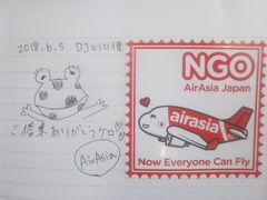 2018・夏の名古屋旅(パート1:DJ(エアアジア・ジャパン)初搭乗記)