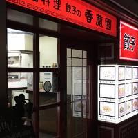 都心の天然温泉名古屋クラウンホテル宿泊夕飯は徒歩数分の大衆中華料理の名店香蘭園