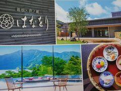 半年ぶりに箱根旅行を満喫!!