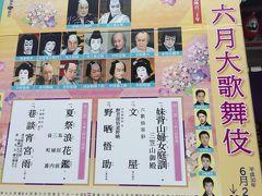 歌舞伎(昼の部)に行ってきました イン歌舞伎座