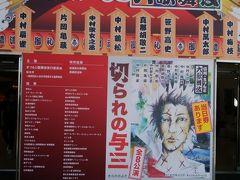 まつもと大歌舞伎と美ヶ原温泉の旅 その2