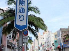 初の沖縄へ 3