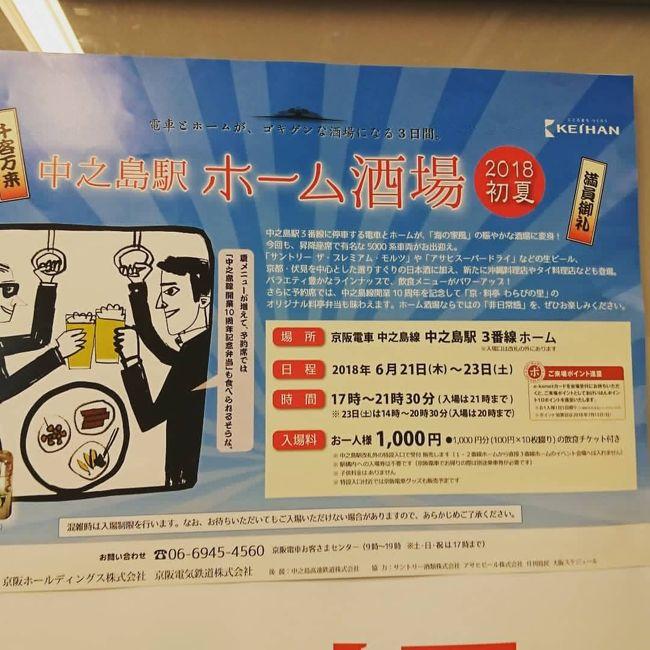 最近は半年に一回ほどのペースで開催されている<br />京阪電車の中之島駅のホームで開催される<br />ホーム酒場に行って来ました<br /><br />電車が居酒屋になる<br />電車好きとお酒好きには堪らないイベントです